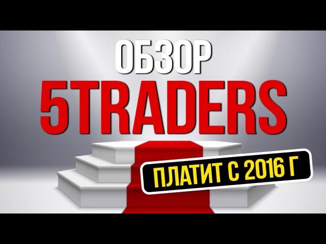 ОБЗОР 5TRADERS COM - САЙТ, КОТОРЫЙ ПЛАТИТ 1.9% В СУТКИ! СТРАХОВКА 200$
