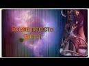 Боги Египта 3 [Богиня Радости - Бастет]