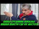 Павел Грудинин Показал Путину и Медведеву где их место Шокирующие заявления кан
