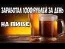 Заработал на пиве - BeerBar-Money | Экономическая игра