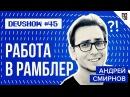 Rambler, Андрей Смирнов Как построить карьеру в топовой IT-компании
