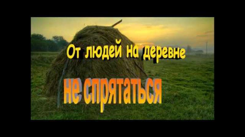 А.Исенгазин, От людей на деревне н спрятаться, муз. К.Молчанова, ст. Н.Доризо.