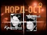 Чрезвычайные истории. Арсений + Кристина (Норд - Ост)