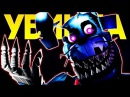 УБИЙЦА - КЛИП 5 НОЧЕЙ С ФРЕДДИ На Русском The Wolf FNAF Animation Song Parody of Siames RUS