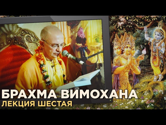 2016.08.18 - Брахма-вимохана-лила. Лекция 6 (Литва) - Бхакти Вигьяна Госвами