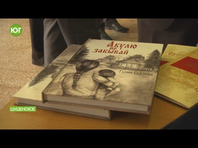 Галина Сафонова подарила землякам свою новую книгу