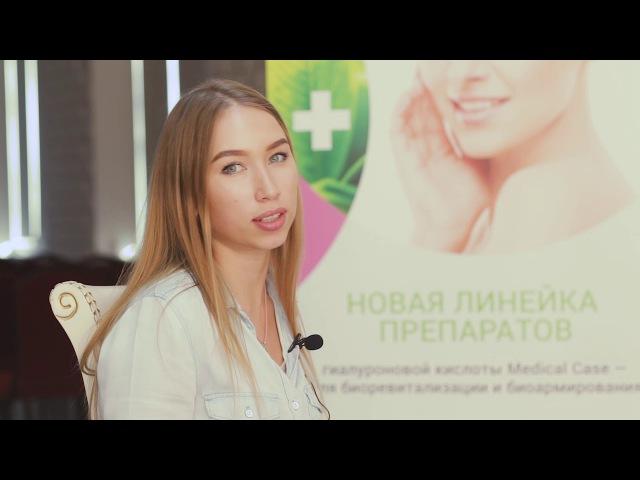 Отзыв об обучении и биоревитализантах Медикал Кейс, Яна Давыдова, г. Крансодар