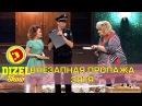 Метод поиска - как найти пропавшего зятя, семейные истории Дизель шоу новый выпуск Украина