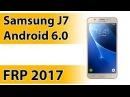 Samsung j7 android 6 0 2017 заблокирован google account FRP unlock