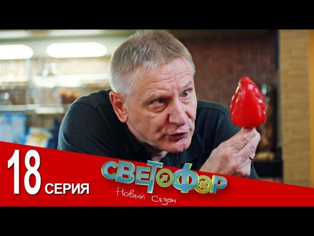Светофор 10 сезон 18 серия комедийный сериал HD