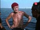 47 1980 Утраченные святыни моря - Подводная одиссея команды Кусто