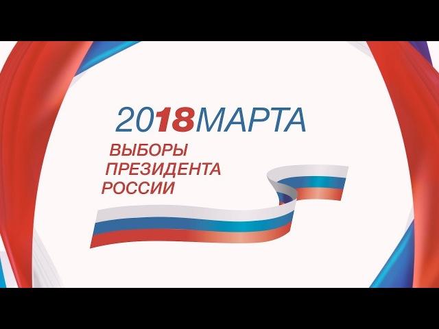 Выборы-2018 - Спецвыпуск 15-12