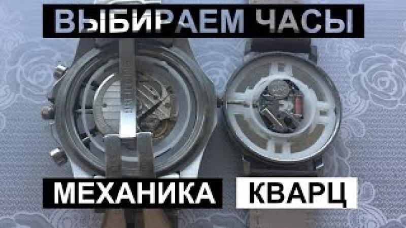 Кварцевые или Механические часы. Что Лучше?