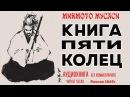 Книга Пяти Колец | Миямото Мусаси | аудиокнига | читает Vegas | 7 слонов