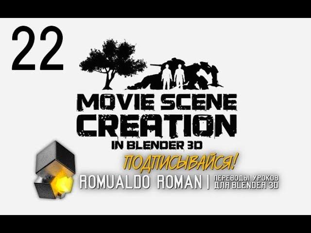 Movie Scene Creation in Blender 3D на русском языке 22 настройки рендера Cycles