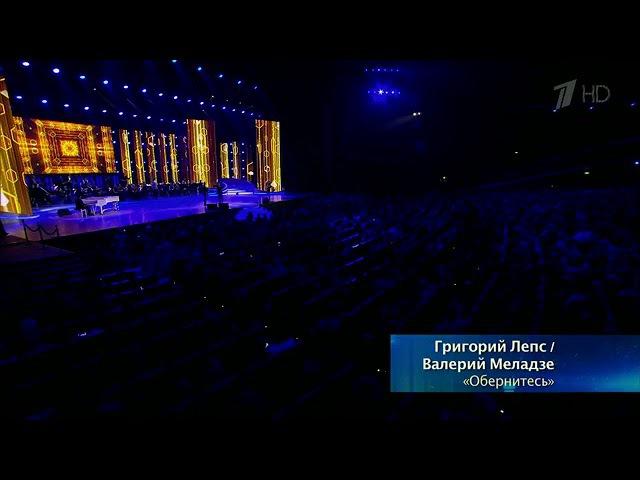 Обернитесь Валерий Меладзе и Григорий Лепс Юбилей Льва Лещенко