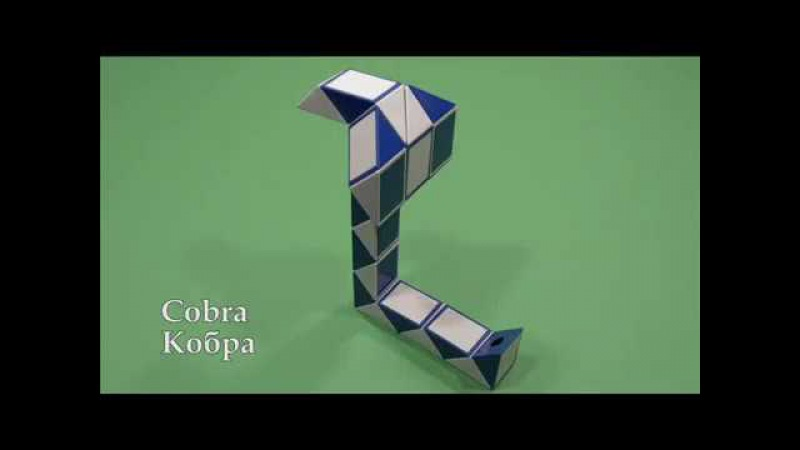 Змейка Рубика Кобра Rubik`s Snake Cobra