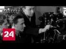Бомба для главного конструктора Документальный фильм Россия 24