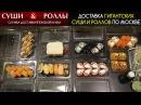 PRosto Обжорик Доставка Big Sushii Самые большие роллы в Москве