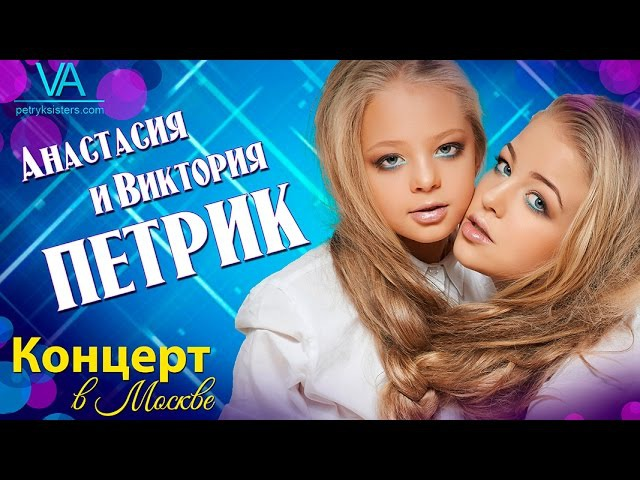 Анастасия Петрик (13 лет), Виктория Петрик (18 лет). Сольный концерт. 25.09.2015
