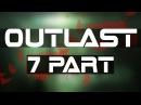 Outlast Прохождение Без Комментариев Часть 7 - По следам отца Мартина