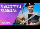 PlayStation 4 взломали! Будем играть в God of War 2018 бесплатно или нет?