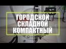 Городской складной электровелосипед BeiBei 14 дюймов
