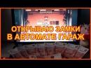 Как обыграть казино ВУЛКАН / ВЗЛОМ игрового автомата ГАРАЖ / Стратегии игры в каз
