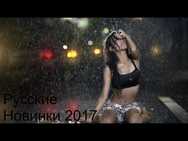 SERPO-Проклятый Дождь(Новинки 2017)