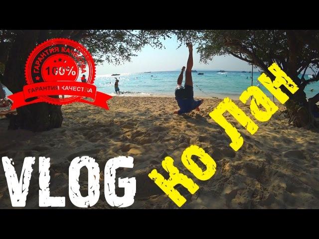 VLOG: Остров Ко Лан / Кувырок веры / Дневной Walking Street