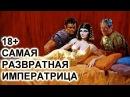 Императрица Мессалина  или женщина лёгкого поведения ?