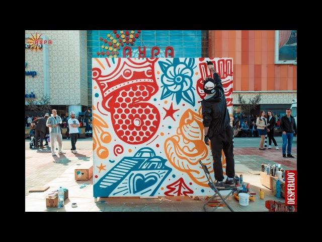 Граффити за минуту (StopMotion)