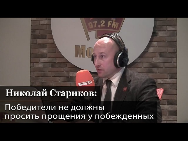 Николай Стариков Победители не должны просить прощения у побежденных