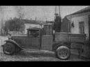 Полуторка на полуметровых дровах описание газогенератора