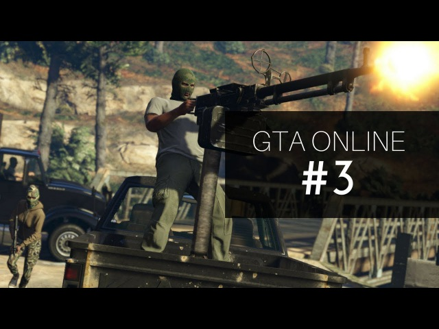 GTA Online 3 | Неудачный налет на Humane Labs, угар короче :D