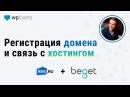Регистрация домена на Reg и делегирование на хостинг Beget.