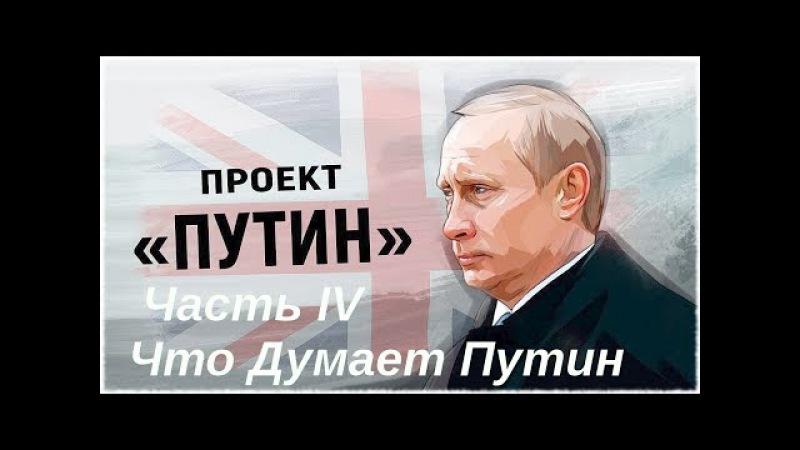 Россия - Колония Великобритании :: Часть 4 - Что Думает Сам Путин :: Тотальное Пробу...
