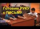 Как Готовить Руку Ребенка к ПИСЬМУ ✍ Подготовка к ШКОЛЕ для Детей 6 лет | Советы Родителям 👪