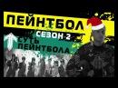 Пейнтбол СПОРТ сезон 2 выпуск 5: СУТЬ Пейнтбола!