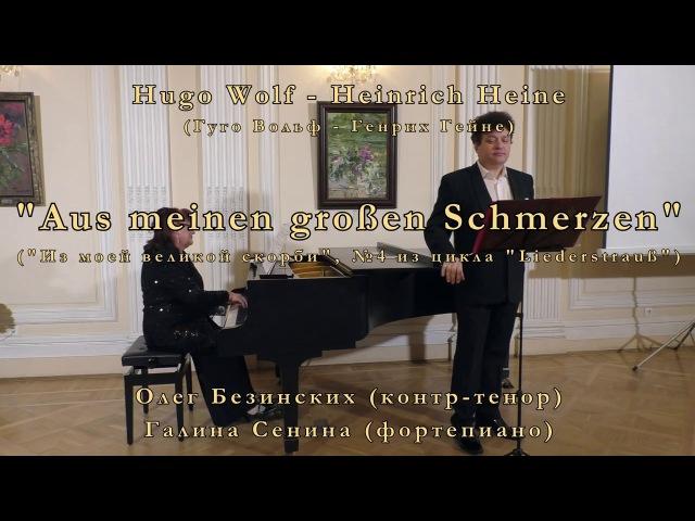 Aus meinen großen Schmerzen 05 03 2017 Oleg Bezinskikh countertenor, Galina Senina piano