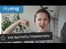ГРАММАТИКА английского языка. ЛАЙФХАКИ как выучить грамматику || Skyeng