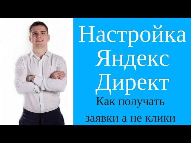 Полный курс по Яндекс Директ 2018. Как настроить Яндекс Директ? РСЯ Поиск Ретаргетинг!