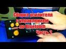 Сборка квадро усилителя c Bluetooth МР3 и управлением через приложение Часть 2