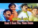Back 2 Back Full Video Songs | Bhalevadivi Basu | Balakrishna | Shilpa Shetty | ETV Cinema
