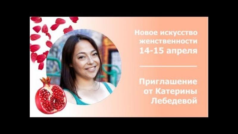 Екатерина Лебедева - онлайн-интенсив Новое искусство женственности, 14-15 апреля