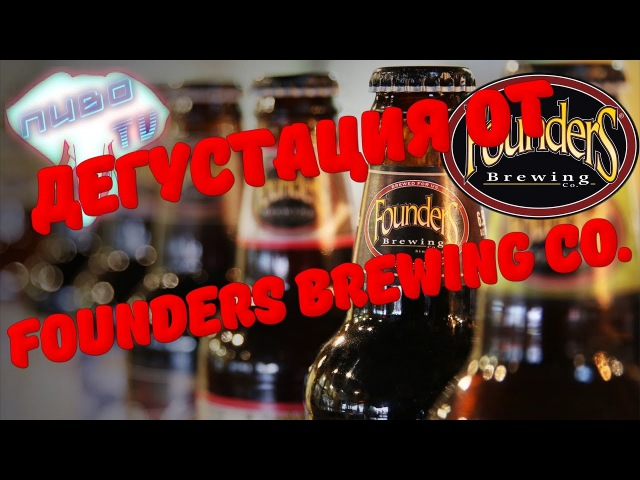 Дегустация от Founders Brewing Co.