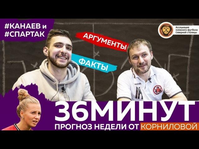 36МИНУТ | Обзор игровой недели с Иваном Канаевым и Спартаком Абраамяном 8.