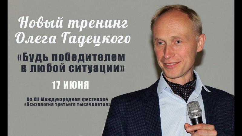 XII фестиваль Олег Гадецкий о новом тренинге Будь победителем в любой ситуации