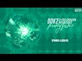 RUSSUB DOK2 - Money Dance (Bonus Track) (Feat. B-Free, Bryan Cha$e, Okasian)