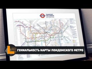 [TED] Майкл Бейрут - Гениальность карты лондонского метро (2018)